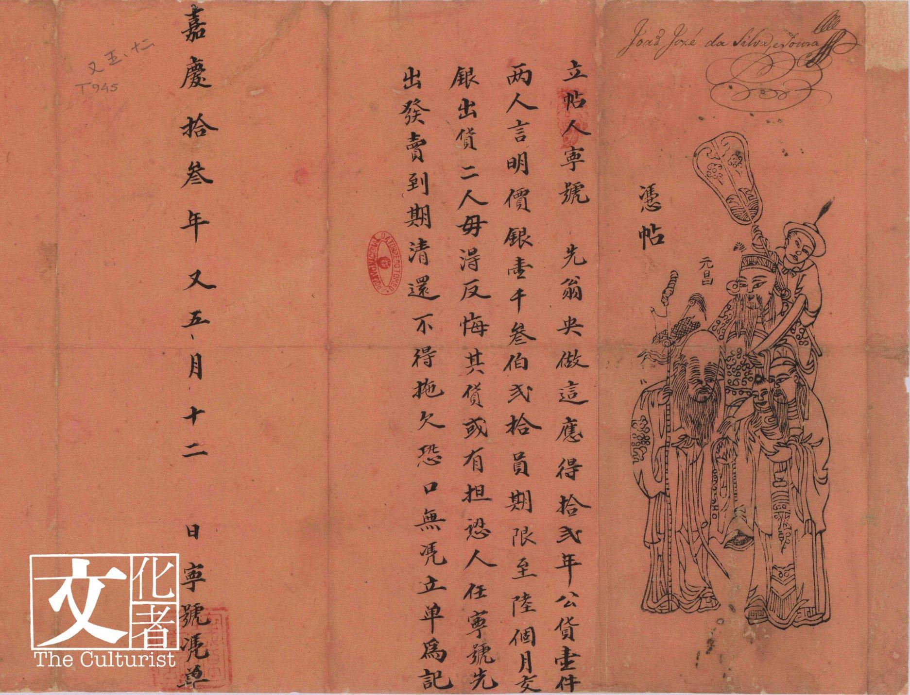 中葡文化藝術節
