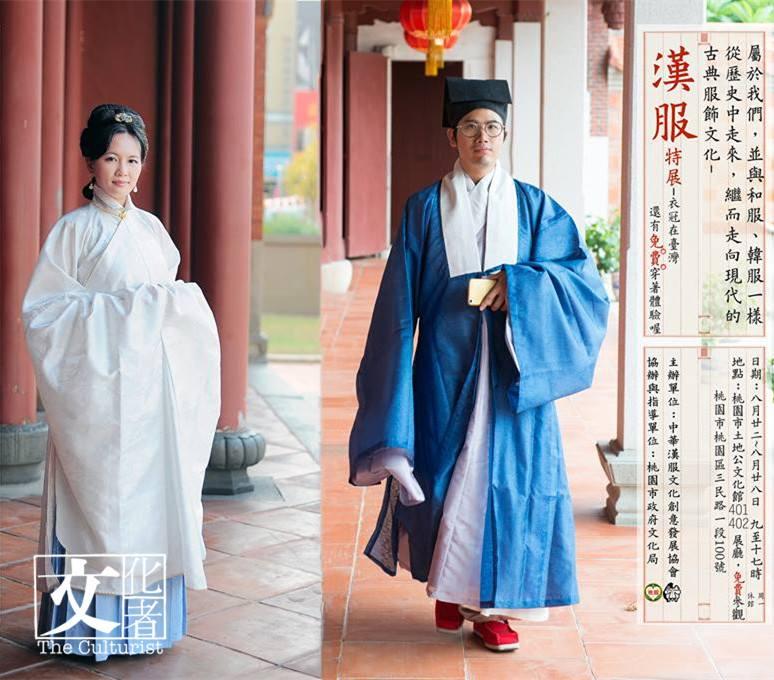 《漢服特展:衣冠在台灣,重拾脫下三百年的傳統服飾》