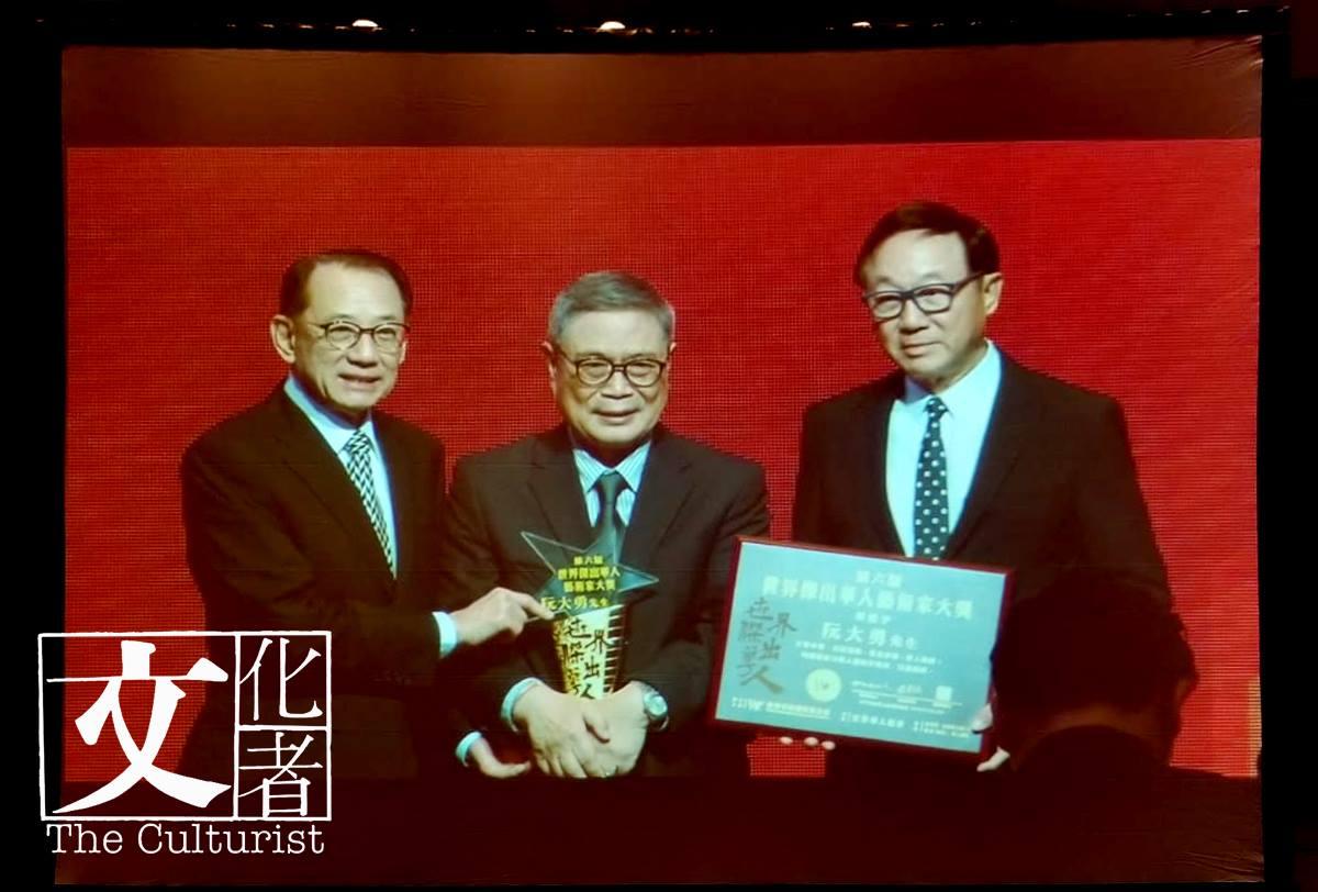6屆世界傑出華人藝術家大獎給阮大勇先生
