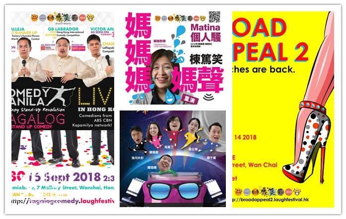 香港爆笑節2018