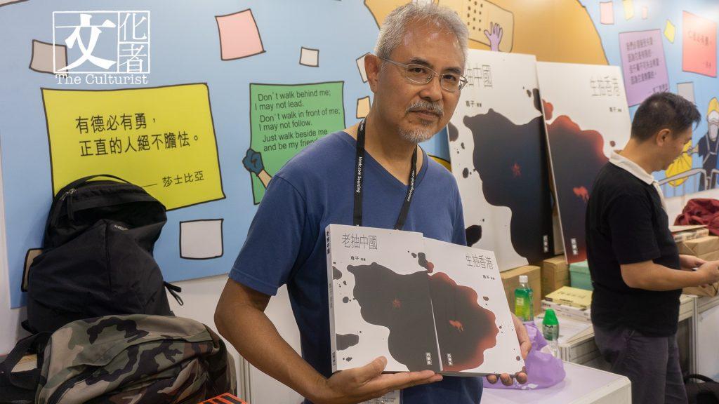 尊子也貼近逃犯條例修訂風波,書內相關漫畫更新至6月19日,行政長官林鄭月娥宣佈將會暫緩修例為止。