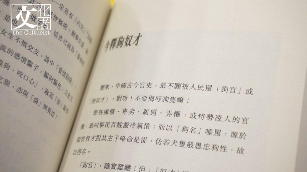《粵罵詈言》 書影