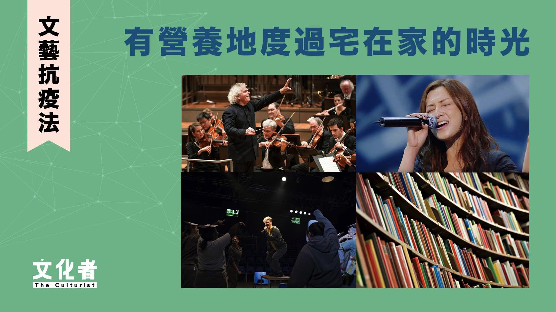 【文化者.文藝抗疫法】行山以外有選擇!七百藏書百老匯歌劇免費任聽任看