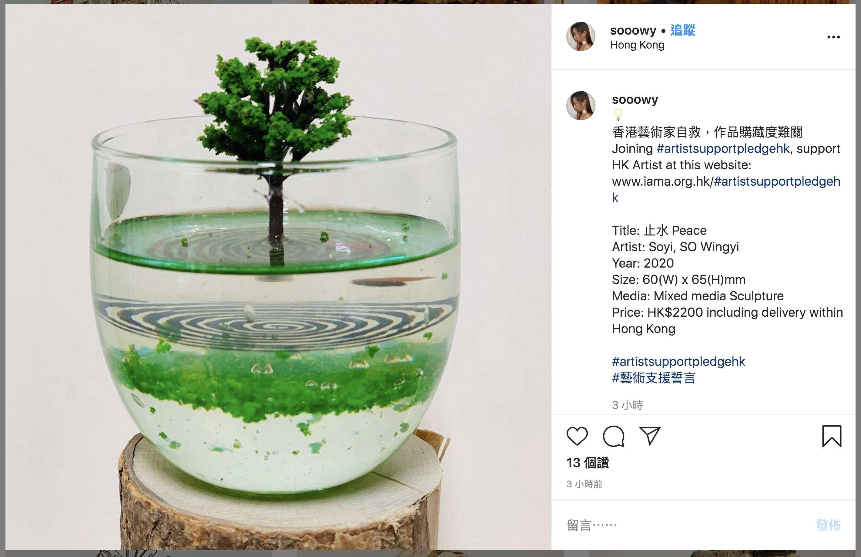 本地藝術家Soyi透過雕塑作品寄語,希望經歷多災多難的香港人早日「心如止水」。