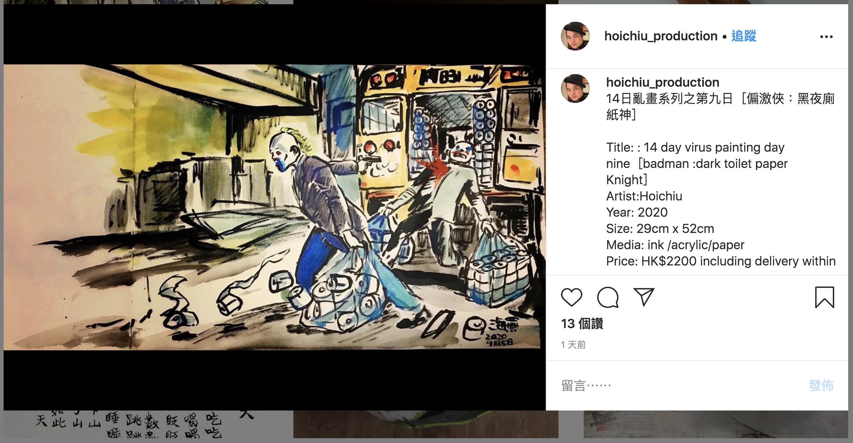 Hoichiu的貼地惡搞Joker有否令你會心一笑?