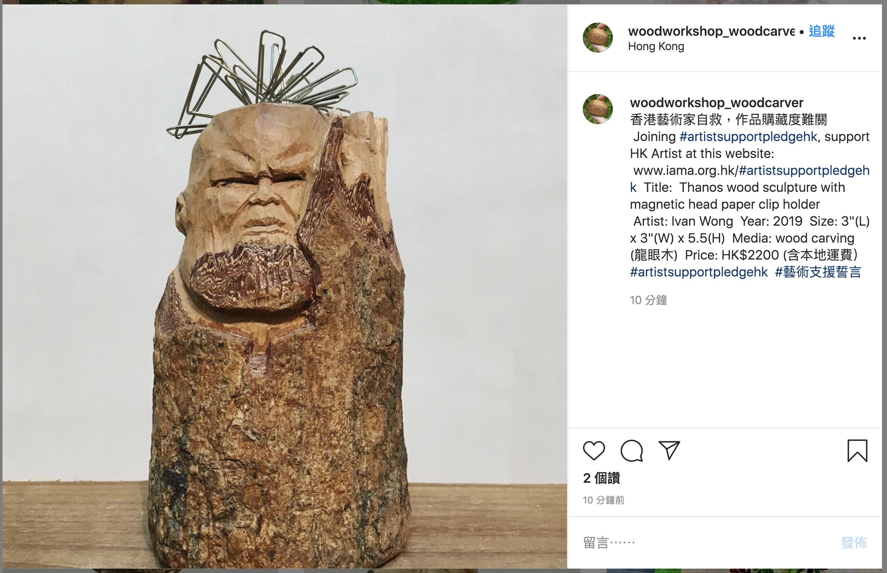 由Ivan Wong處理的木雕Thanos,有趣之餘霸氣不減。